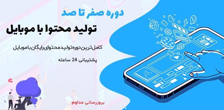 تولید محتوای رایگان با موبایل